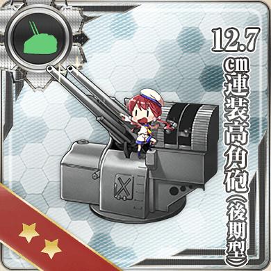091:12.7cm連装高角砲(後期型