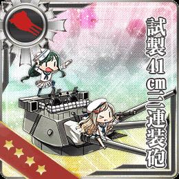 105:試製41cm三連装砲