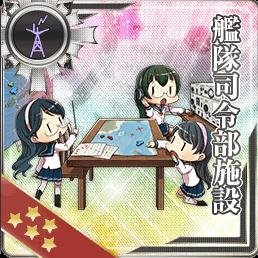 107:艦隊司令部施設