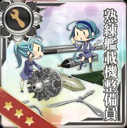 108:熟練艦載機整備員