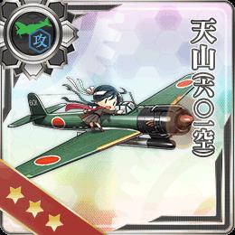 112:天山(六〇一空)