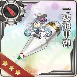 116:一式徹甲弾
