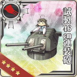 117:試製46cm連装砲