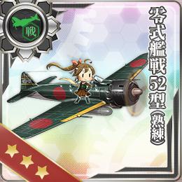 152:零式艦戦52型(熟練)