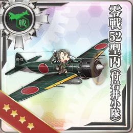 153:零戦52型丙(付岩井小隊)