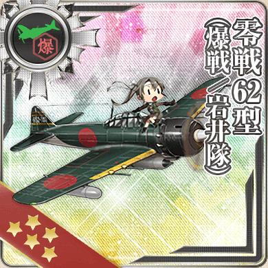 154:零戦62型(爆戦/岩井隊)