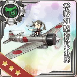 155:零戦21型(付岩本小隊)
