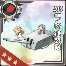 162:203mm/53 連装砲