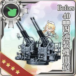 173:Bofors 40mm四連装機関砲
