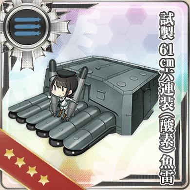 179:試製61cm六連装(酸素)魚雷
