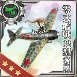 182:零式艦戦32型(熟練)