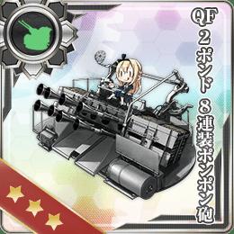 191:QF 2ポンド8連装ポンポン砲