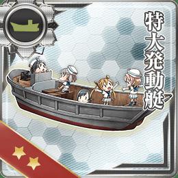 193:特大発動艇