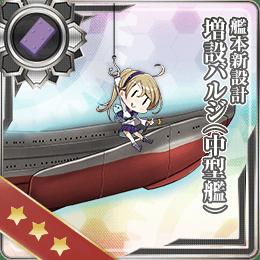 203:艦本新設計 増設バルジ(中型艦)