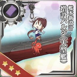 204:艦本新設計 増設バルジ(大型艦)