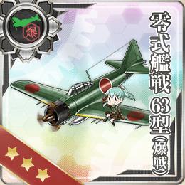 219:零式艦戦63型(爆戦)