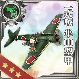 222:一式戦 隼III型甲