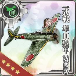 223:一式戦 隼III型甲(54戦隊)