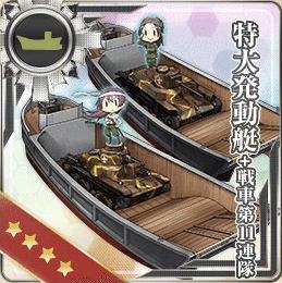 230:特大発動艇+戦車第11連隊