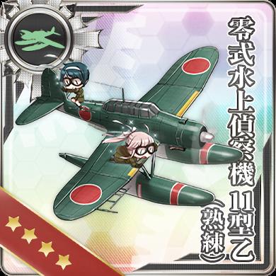 239:零式水上偵察機11型乙(熟練)