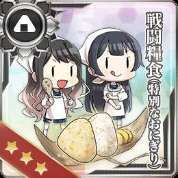 241:戦闘糧食(特別なおにぎり)