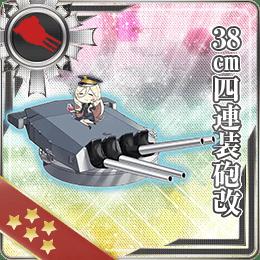 246:38cm四連装砲改