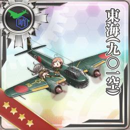 270:東海(九〇一空)