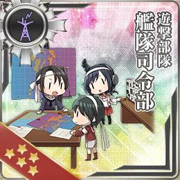 272:遊撃部隊 艦隊司令部)