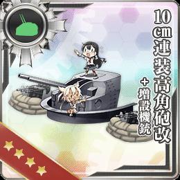 275:10cm連装高角砲改+増設機銃