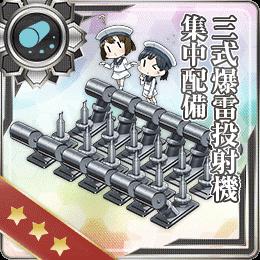 287:三式爆雷投射機 集中配備