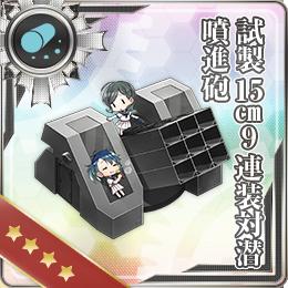 288:試製15cm9連装対潜噴進砲