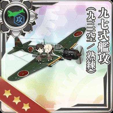 302:九七式艦攻(九三一空/熟練)