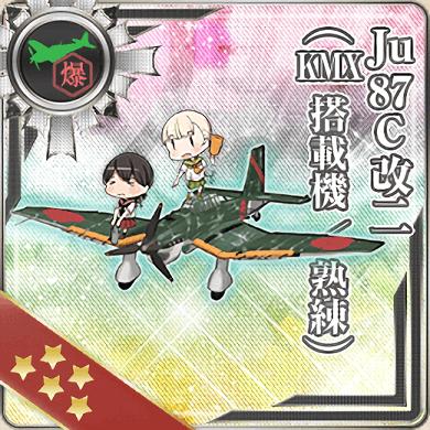 306:Ju87C改二(KMX搭載機/熟練)