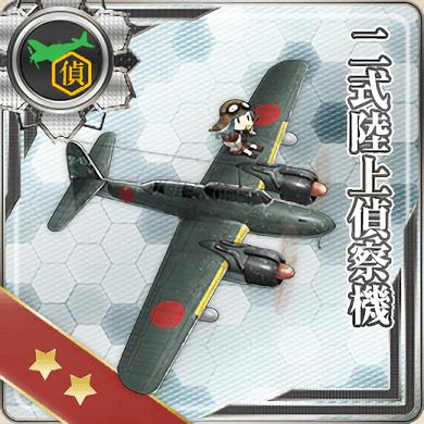 311:二式陸上偵察機