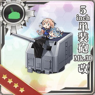 313:5inch単装砲 Mk.30改