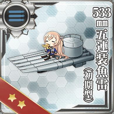 314:533mm五連装魚雷(初期型)