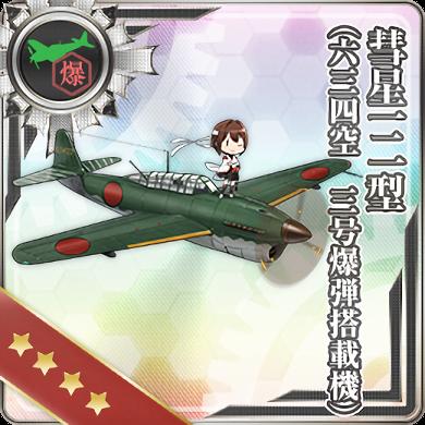 319:彗星一二型(六三四空/三号爆弾搭載機)