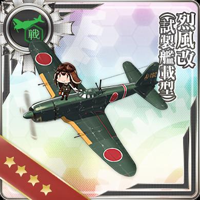 335:烈風改(試製艦載型)