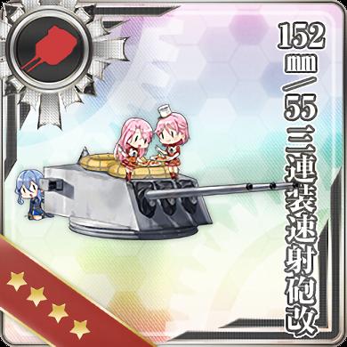 341:152mm/55 三連装速射砲改