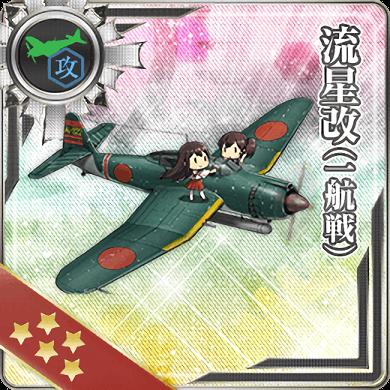 342:流星改(一航戦)