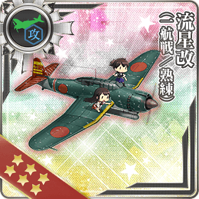 343:流星改(一航戦/熟練)