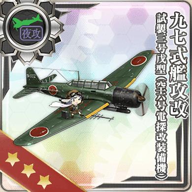 344:九七式艦攻改 試製三号戊型(空六号電探改装備機)