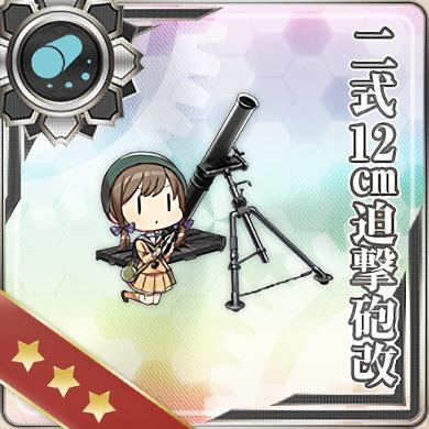 346:二式12cm迫撃砲改