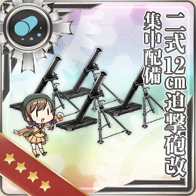 347:二式12cm迫撃砲改 集中配備