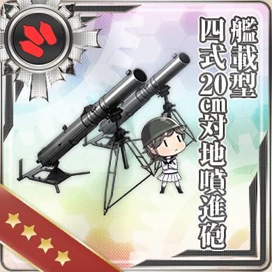 348:艦載型 四式20cm対地噴進砲