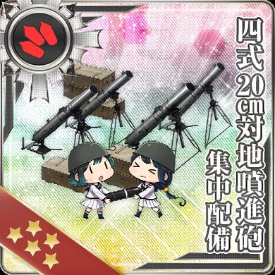349:四式20cm対地噴進砲 集中配備