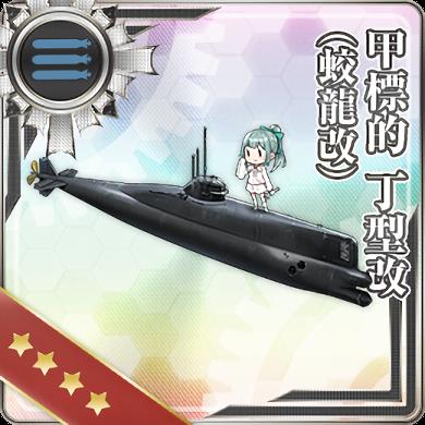 364:甲標的 丁型改(蛟龍改)