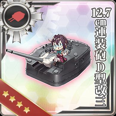 366:12.7cm連装砲D型改三