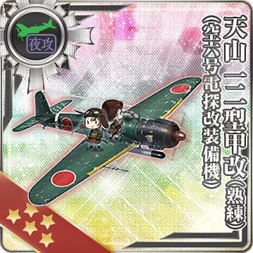 374:天山一二型甲改(熟練/空六号電探改装備機)