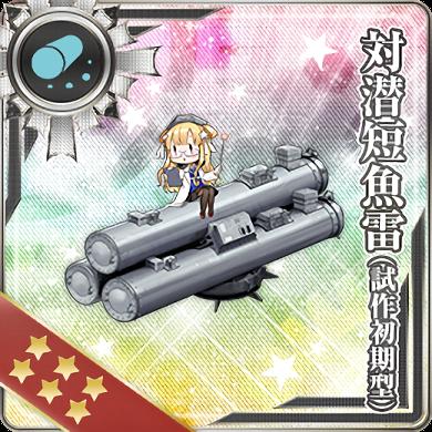 378:対潜短魚雷(試作初期型)